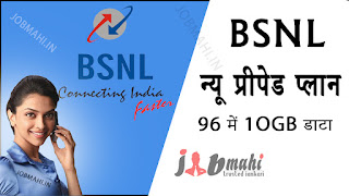 Bsnl New  Recharge Plan Rs 96 Unlimited 10GB 4G Data 28 Din