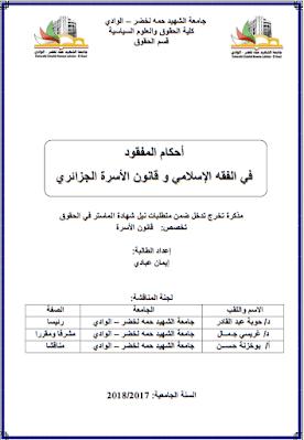 مذكرة ماستر: أحكام المفقود في الفقه الإسلامي وقانون الأسرة الجزائري PDF