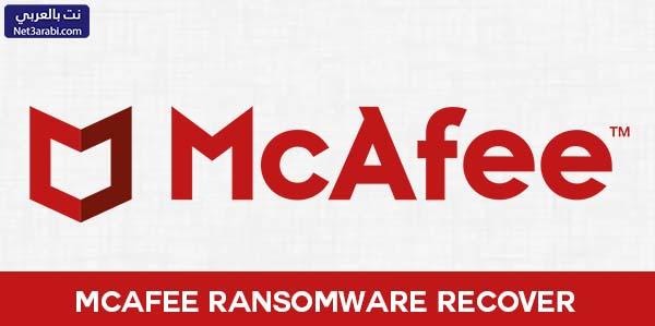 افضل أدوات مجانية لفك تشفير برامج الفدية