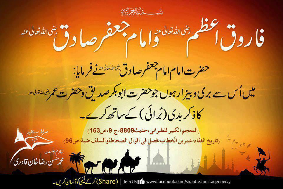 Imam Jaffar r.a And Hazrat Umar r.a   www.payamberislamic ...