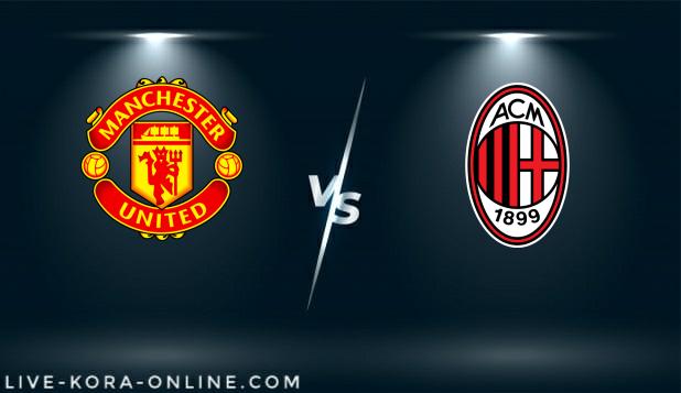 مشاهدة مباراة ميلان ومانشستر يونايتد بث مباشر اليوم بتاريخ 18-03-2021 في الدوري الاوروبي
