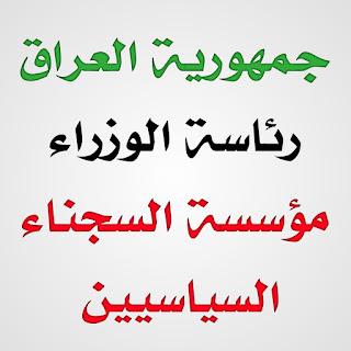 اعلان اسماء المرشحين و الاحتياط للتعيين على ملاك مؤسسة السجناء السياسيين