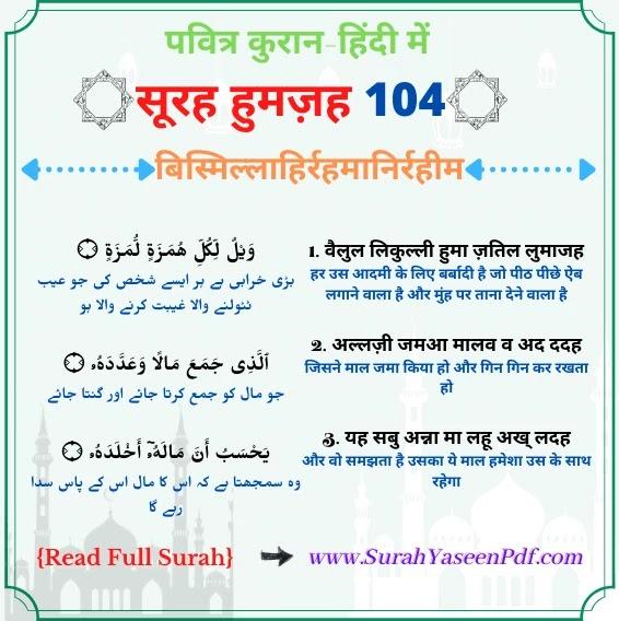 Surah Al Humazah in Hindi