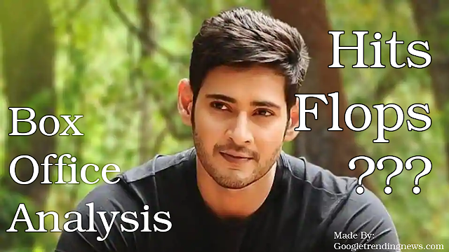Mahesh Babu Box Office Collection