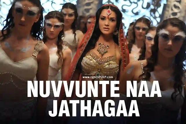 Nuvvunte Naa Jathagaa Song Lyrics - I MANOHARUDU - Isshrathquadhre