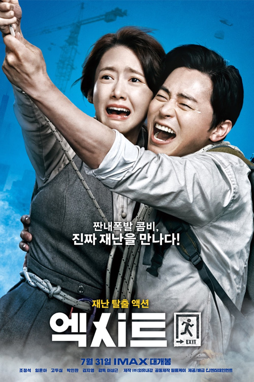 Download Film Exit (2019) Full Movie Indonesia
