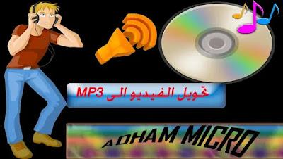 تحويل,برنامج,تحويل الفيديو,برامج,تحويل صيغ الفيديو,برنامج تحويل,افضل برنامج تحويل,برنامج تحويل الصيغ,برنامج تحويل الملفات,تطبيق,شرح برنامج تحويل الصيغ,برامج تحميل فيديو,شرح,برنامج تحويل الصوت الى mp3