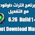 تحميل برنامج انترنت داونلود مانجر مع التفعيل Internet Download Manager 6.26 Build 14 Final