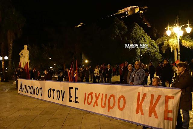 Συγκέντρωση και πορεία του ΚΚΕ Αργολίδας στο Ναύπλιο για την επέτειο του Πολυτεχνείου