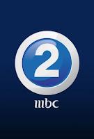 مشاهدة قناة ام بى سى 2 بث مباشر mbc 2 Live