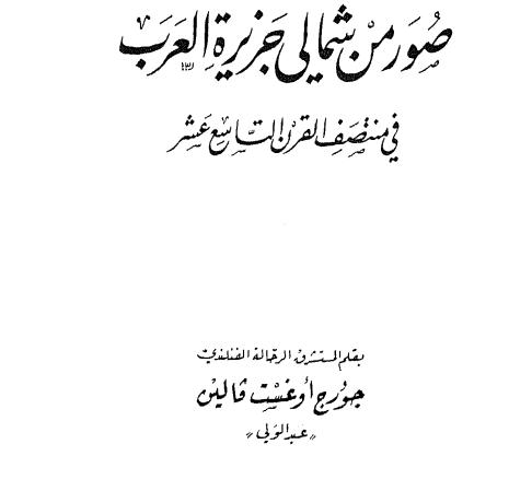 كتاب صور من شمالي جزيرة العرب في منتصف القرن التاسع عشر للمستشرق جورج أوغست pdf