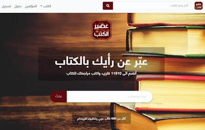 موقع booksjuice