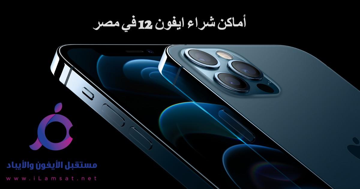 تعرف علي الاماكن المضمونة والموثوقة والمعتمدة  لشراء ايفون 12 في مصر