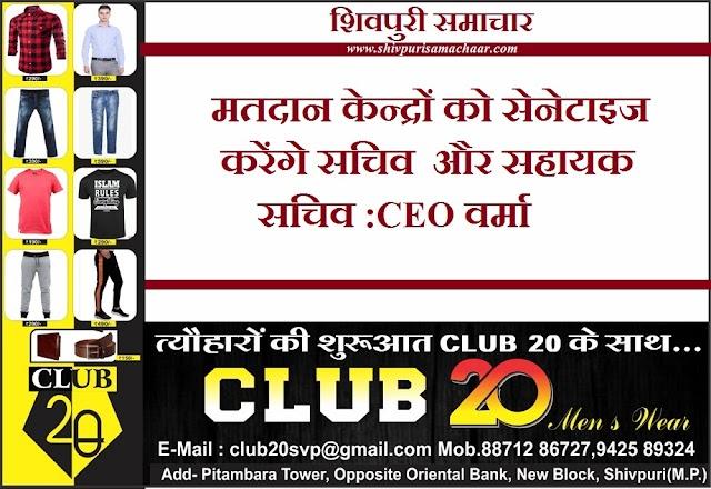 मतदान केन्द्रों को सेनेटाइज करेंगे सचिव और सहायक सचिव: CEO वर्मा - Shivpuri News