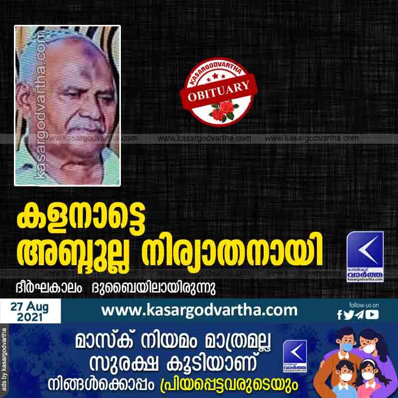 Kasaragod, Kerala, News, Obituary,  Abdulla from Kalanad passed away.