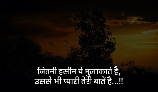 romantic quotes in hindi for girlfriend