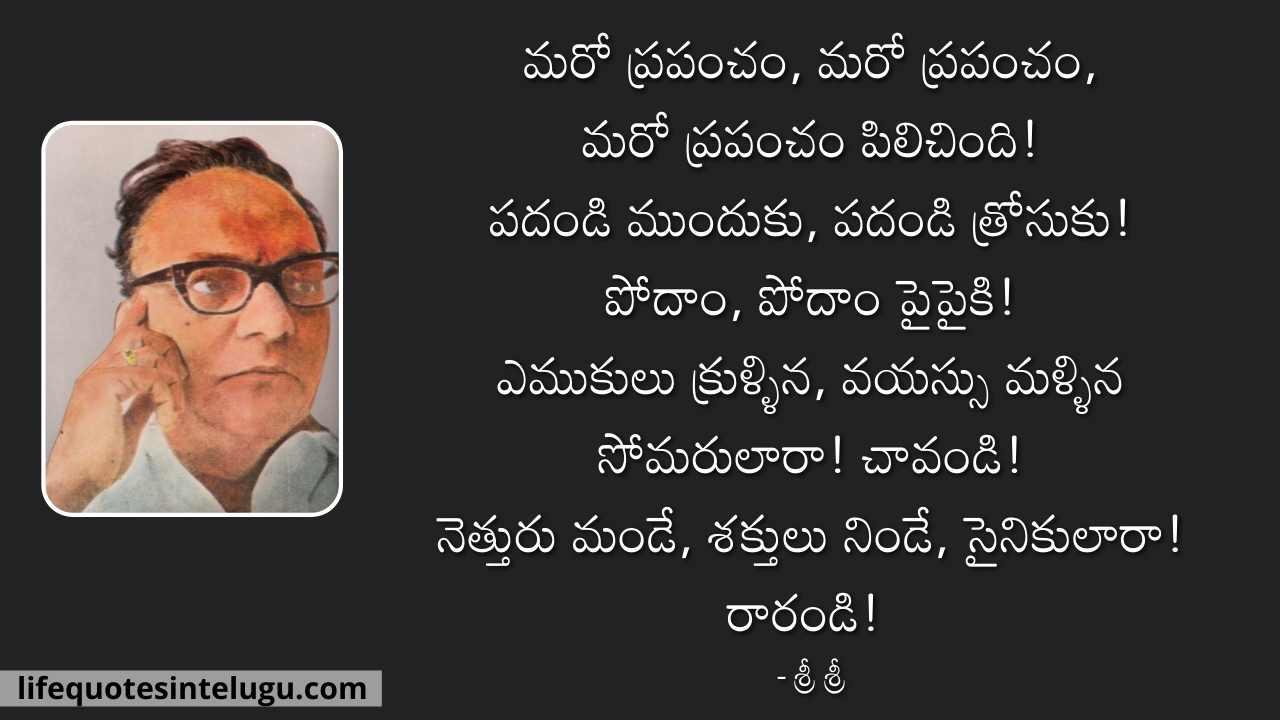 Sri-Sri-Quotes-In-Telugu-maro prapancham maro prapancham