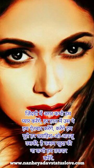 Best Shayari Hindi Status 2020 In Hindi बेस्ट 2020 शायरी स्टेट्स ... Nanhe Yadav