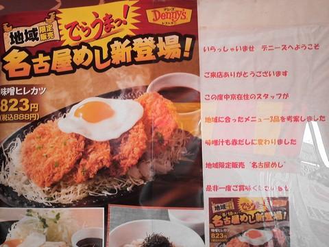 メニュー2 デニーズ名古屋東新町店
