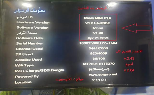 احدث سوفت وير لرسيفر qmax mst-999 h2 2021