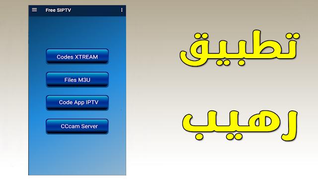 تطبيق Free SIPTV لتحميل سيرفرات سيسكام وملفات M3U وأكواد Xtream مجانا للأندرويد
