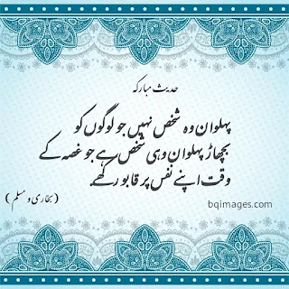 short hadees with Urdu translation