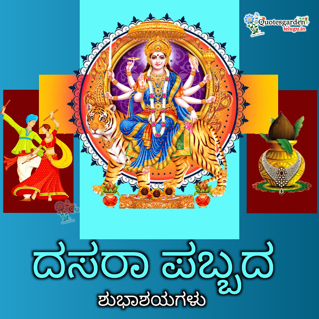 Happy-Dussehra-2020-greetings-wishes-quotes-in-Kannada-images