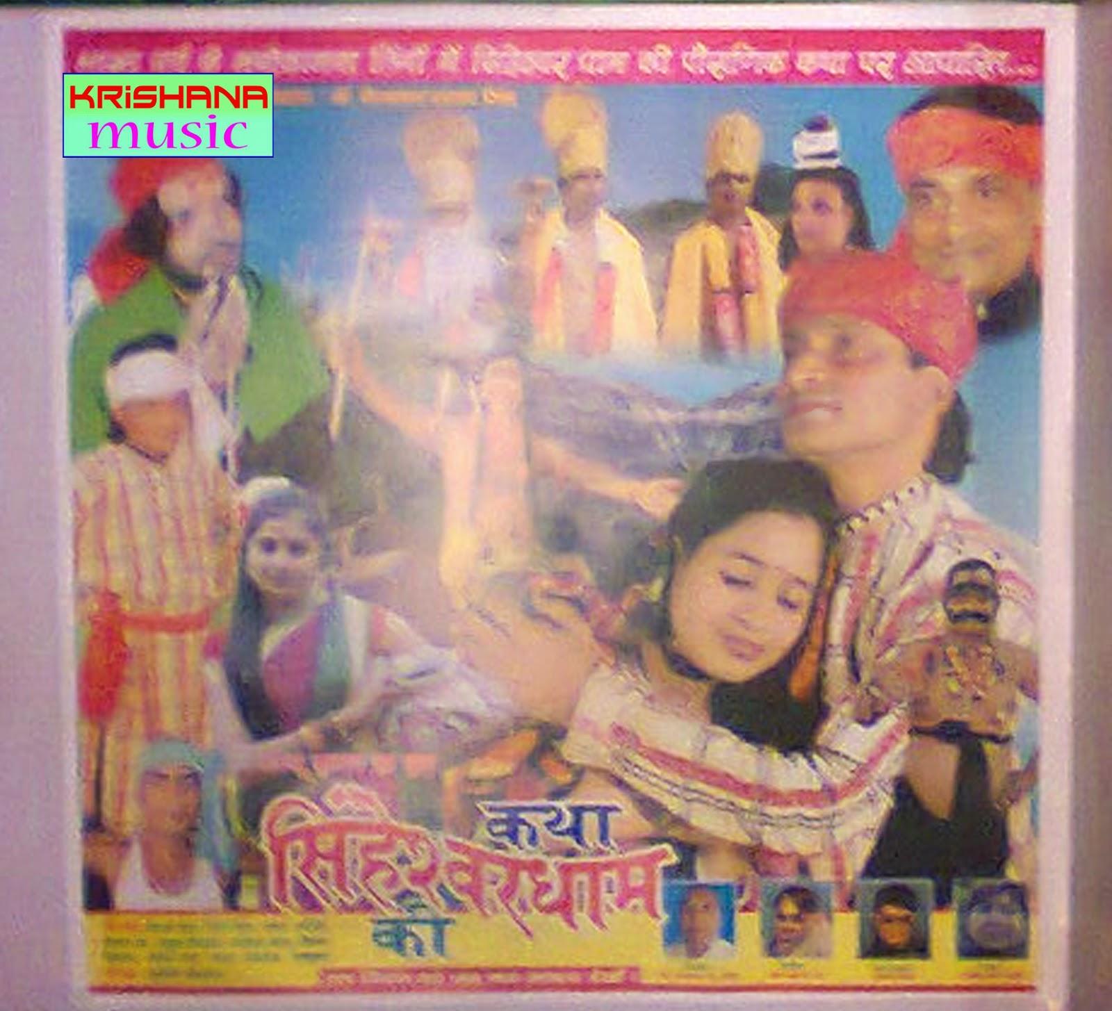 katha singheshwar dham ki _ www.krishanamusic.com