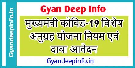 MP Govt. MukhyaMantri COVID-19 Vishesh Anugrah Yojana Rules & Application Form PDF