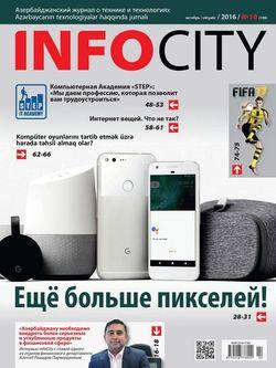 Читать онлайн журнал<br>InfoCity (№10 октябрь 2016) <br>или скачать журнал бесплатно
