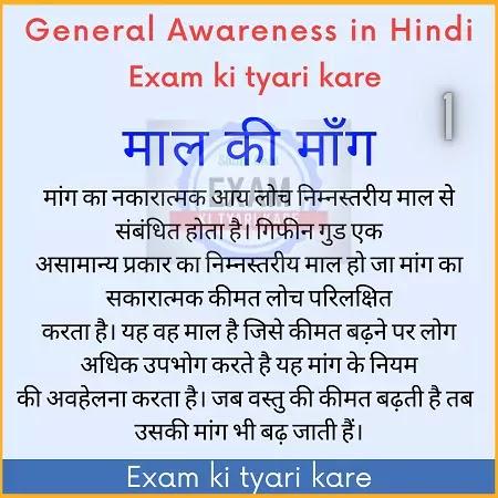 General Awareness in Hindi part-1