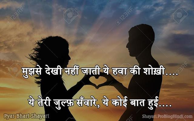 pyar bhari shayari for girlfriend in hindi