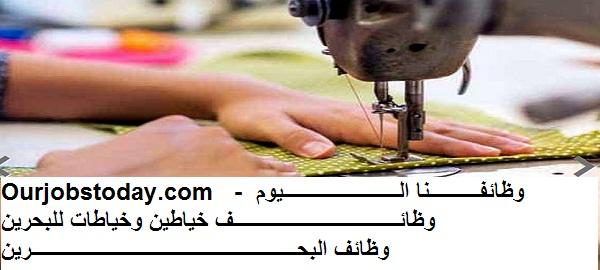 وظائف فى البحرين وظائف خياطين رجال ونساء لمصنع تيشرتات وبنطلونات