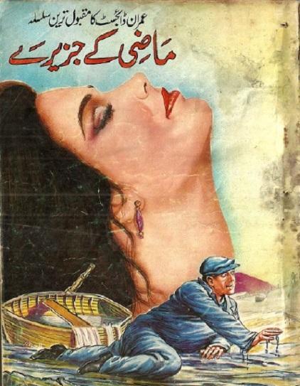 maazi-ke-jazeere-novel-pdf-free