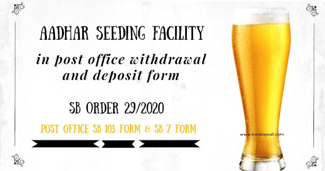 Aadhar seeding facility is now available in post office SB 103 form & SB 7 form