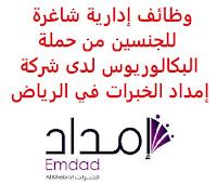 وظائف إدارية شاغرة للجنسين من حملة البكالوريوس لدى شركة إمداد الخبرات في الرياض تعلن شركة إمداد الخبرات التابعة لشركة علم, عن توفر وظائف إدارية شاغرة للجنسين من حملة البكالوريوس, للعمل لديها في الرياض وذلك للوظائف التالية: 1- موظف رواتب (Payroll Officer) المؤهل العلمي: بكالوريوس موارد بشرية، محاسبة الخبرة: سنتان على الأقل من العمل في مجال الرواتب, ولديه معرفة جيدة بقانون العمل السعودي أن يجيد اللغة الإنجليزية كتابة ومحادثة أن يجيد مهارات الحاسب الآلي والأوفيس أن يكون المتقدم للوظيفة سعودي الجنسية 2- موظف موارد بشرية (Human Resources Officer) المؤهل العلمي: بكالوريوس موارد بشرية، إدارة أعمال أو ما يعادلهم الخبرة: ثلاث سنوات على الأقل من العمل في مجال الموارد البشرية أن يجيد اللغة الإنجليزية كتابة ومحادثة أن يجيد مهارات الحاسب الآلي والأوفيس أن يكون المتقدم للوظيفة سعودي الجنسية للتـقـدم لأيٍّ من الـوظـائـف أعـلاه اضـغـط عـلـى الـرابـط هنـا       اشترك الآن في قناتنا على تليجرام        شاهد أيضاً: وظائف شاغرة للعمل عن بعد في السعودية       شاهد أيضاً وظائف الرياض   وظائف جدة    وظائف الدمام      وظائف شركات    وظائف إدارية                           لمشاهدة المزيد من الوظائف قم بالعودة إلى الصفحة الرئيسية قم أيضاً بالاطّلاع على المزيد من الوظائف مهندسين وتقنيين   محاسبة وإدارة أعمال وتسويق   التعليم والبرامج التعليمية   كافة التخصصات الطبية   محامون وقضاة ومستشارون قانونيون   مبرمجو كمبيوتر وجرافيك ورسامون   موظفين وإداريين   فنيي حرف وعمال     شاهد يومياً عبر موقعنا وظائف ترجمة جدة وظائف ترجمة الرياض مطلوب عاملة نظافة بالرياض مطلوب حارس امن مطلوب محامي وظائف حارس أمن الرياض مطلوب مصمم مواقع حراس امن جده وظائف تمريض الرياض وظائف تصوير في الرياض وظائف حراس امن براتب 5000 الرياض وظائف أمن المعلومات بنك سامبا توظيف وظائف بنك ساب بنك ساب توظيف وظائف بنك سامبا وظائف طب اسنان وظائف حراس أمن بدون تأمينات الراتب 3600 ريال صندوق الاستثمارات العامة وظائف مطلوب حارس امن وظائف حراس امن في صيدلية الدواء مطلوب محامي بنك الانماء توظيف وظائف حراس امن بدون تأمينات الراتب 3600 ريال وظائف رياض اطفال وظائف مترجمين شركة زهران للصيانة والتشغيل