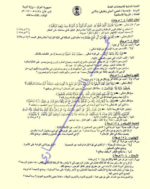 الأسئلة الوزارية لمادة التربية الاسلامية مع الأجوبة للصف السادس الأعدادي الدور الاول 2017