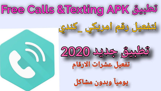 الحصول على رقم امريكي لتفعيل الواتساب وجميع برامج التواصل الاجتماعية جديد2020