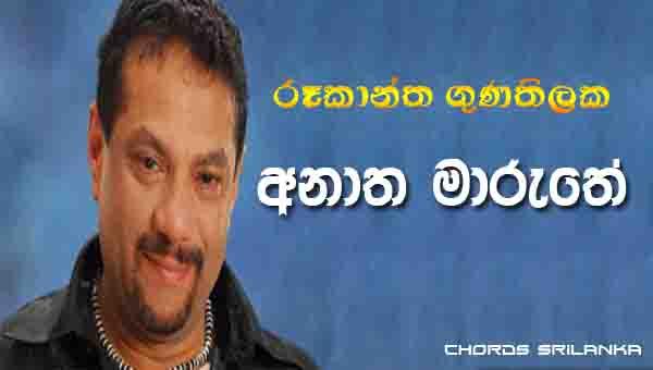 Anatha Maruthe Chords, Rookantha Gunathilaka Songs, Anatha Maruthe Song Chords, Rookantha Gunathilaka Songs Chords, Sinhala Song Chords,