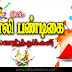 Best Holi Greetings Tamil Kavithai HD Wallpapers