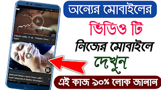 How to get identify video by other Mobile's to play your phone