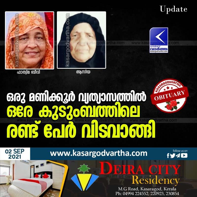 Kasaragod, News, Kerala, Obituary, Two members of same family passed away