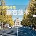 [日本] 季節限定黃金大道 明治神宮外苑