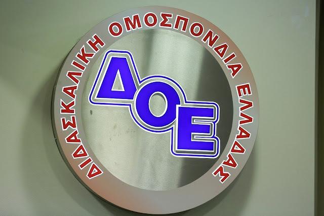 Πανελλαδική Πανεκπαιδευτική συγκέντρωση Δ.Ο.Ε.- Ο.Λ.Μ.Ε.- Ο.Ι.Ε.Λ.Ε. στην Αθήνα