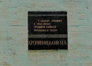 Бобринец. Ул. Николаевская, 55. Мемориальная доска в честь М. Л. Кропивницкого