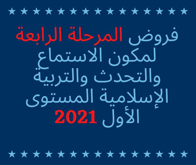 فروض المرحلة الرابعة لمكون الاستماع والتحدث والتربية الإسلامية المستوى الأول 2021