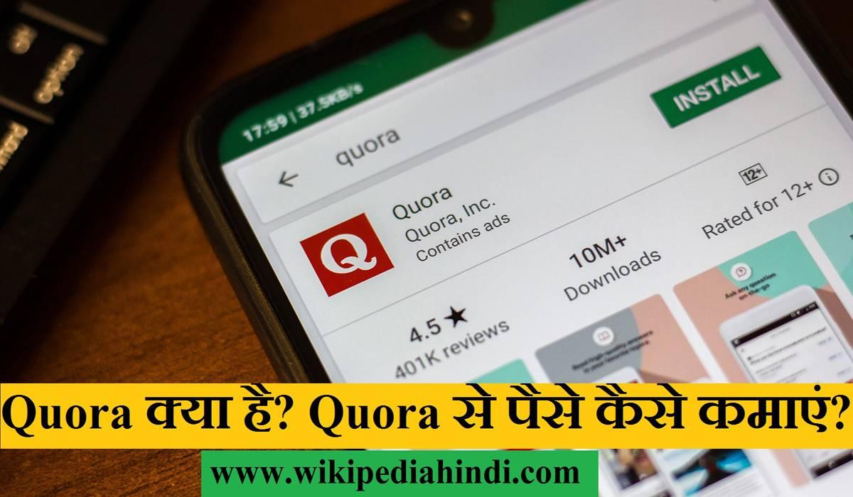 Quora क्या है? और कोरा से पैसे कैसे कमाएं? पूरी जानकारी हिंदी में