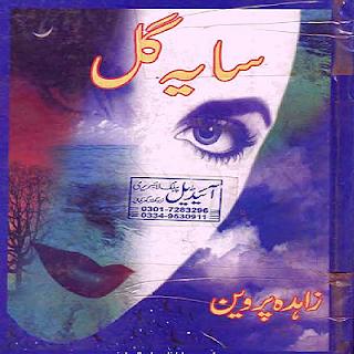 romantic novels pdf
