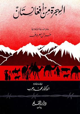 رواية الهجرة من أفغانستان الكاتبة مرال معروف كتب روايات تحميل pdf كتاب