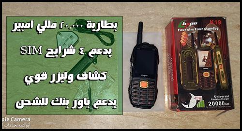 مميزات وعيوب هاتف هوبي K19 Hope مراجعة وتقييم الموبايل